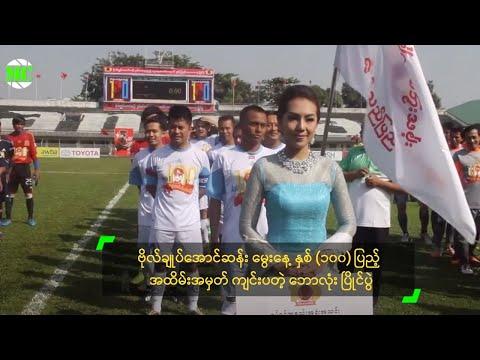 Opening of Bogyoke's Birthday Centennial Soccer Tournament