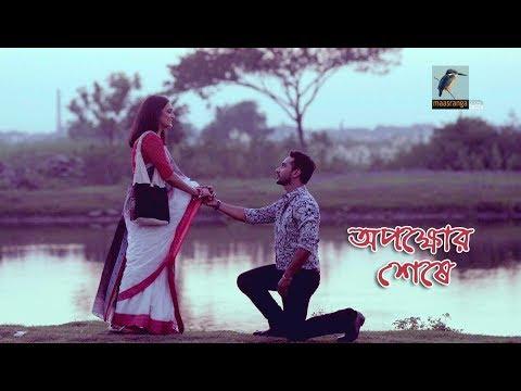 Opekkhar Sheshe | Shajal, Aporna | Telefilm | Maasranga TV Official | 2018