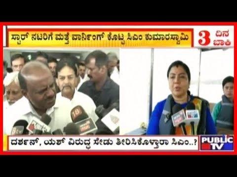 CM Kumaraswamy Threatens Darshan & Yash, Actress Tara Hits Back At CM HDK