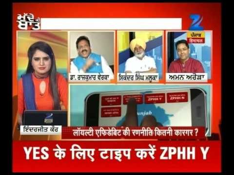 Panel discussion on 'Is Punjab Congress's loyalty affidavit a good move'?