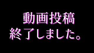 メインチャンネル終了のお知らせ