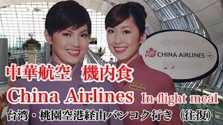 China Airlines In-flight meal チャイナエアライン・台湾(台北)桃園国際空港経由、バンコク行き(往復)機内食 中華航空