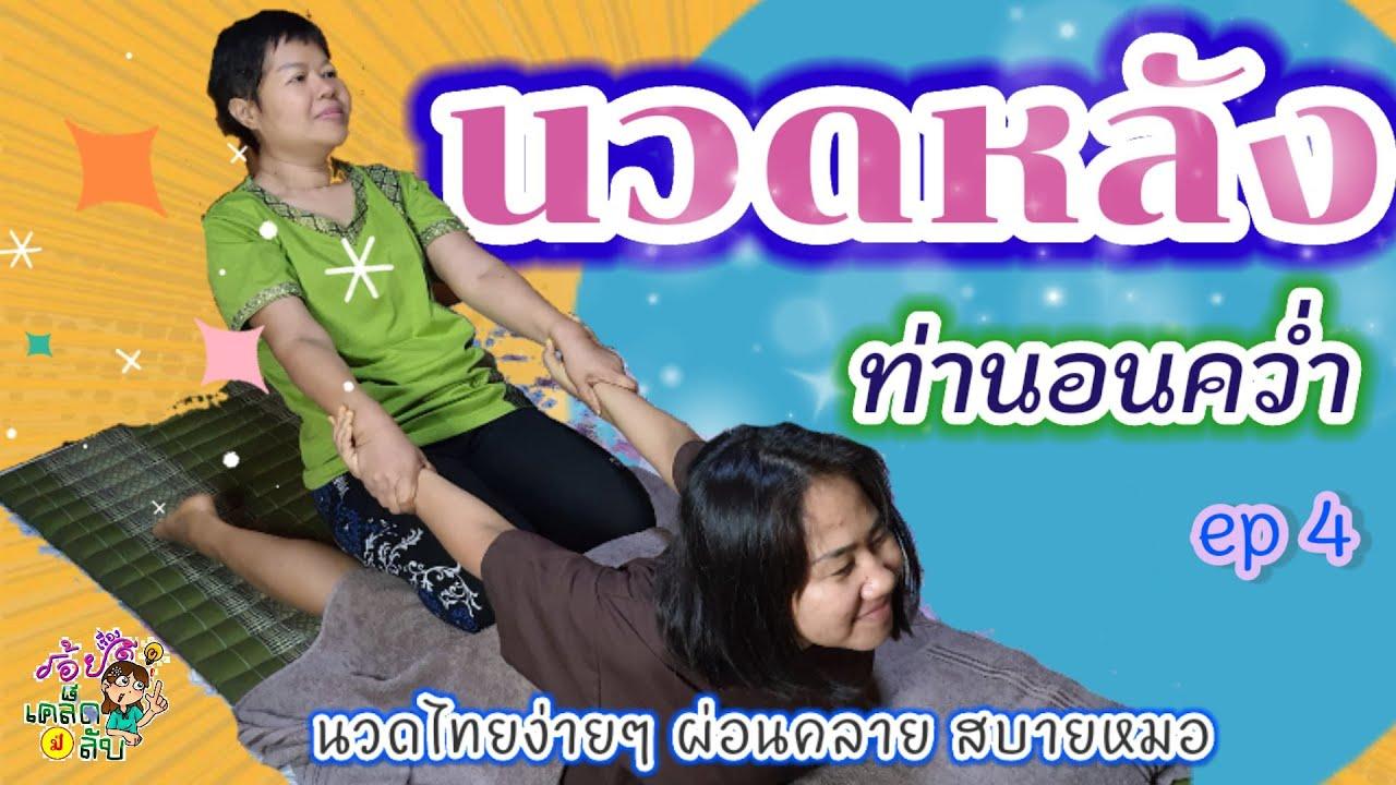 การนวดไทย นวดหลัง นวดขาหลัง ยืดเส้น ดัดตัว  ep4 Thai Massage by ร้อยเรื่องดี มีเคล็ดลับ