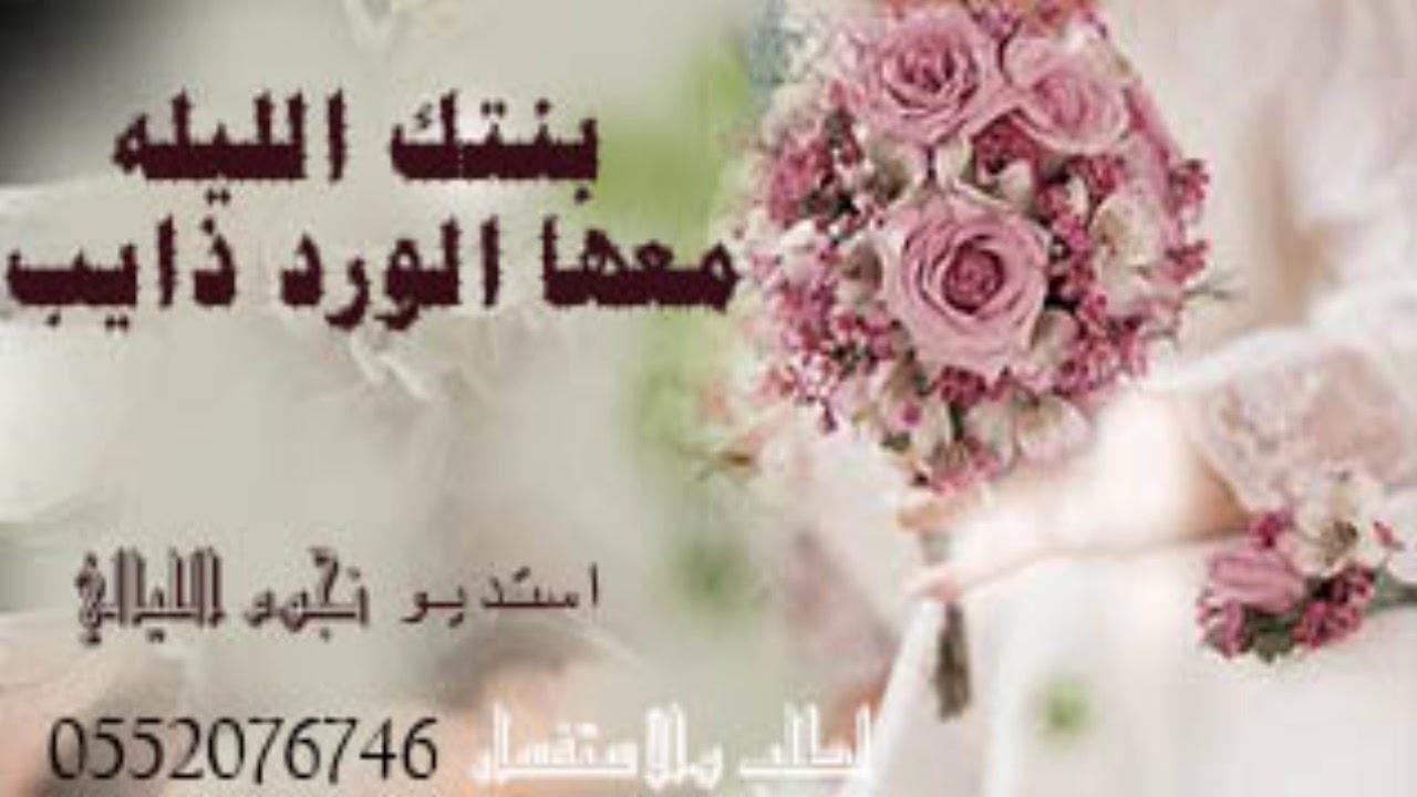 شيله باسم ام عبد الله 2019 الف مبروك يام عبد الله بنتك الليله عروس 2019 Youtube