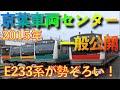 [60p]2015年京葉車両センター一般公開 京葉線全線開通25周年記念 わくわく京葉でん…