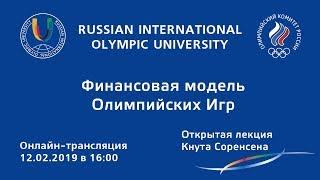 Финансовая модель Олимпийских Игр