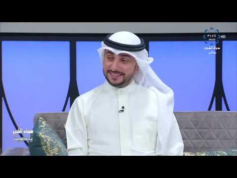 الدكتور بدر بورسلي طبيب نفسي بمركز الكويت للصحة النفسية وعضو بفريق وياكم Youtube