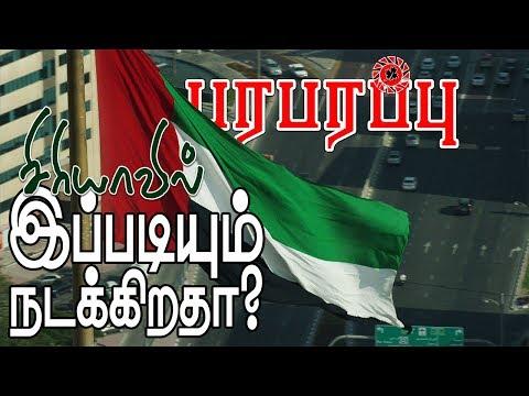 சிரியாவில் கால் வைக்கிறது ஐக்கிய அரபு அமீரகம்! இது என்ன புதுக் கதை?  | UAE embassy in Damascus