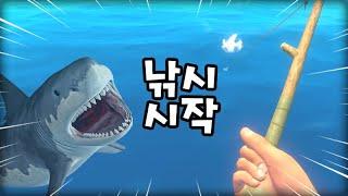 바다 낚시를 시작해요!! [살아남을 수 있을까? #2]…