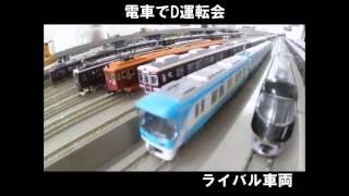 電車でD運転会 Project Dに挑むライバル達