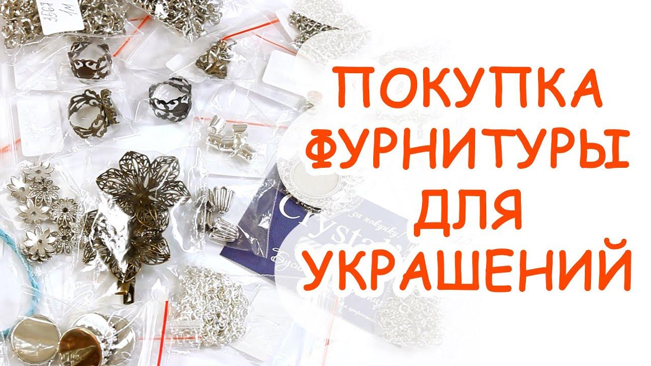 Фурнитура для бижутерии заказывайте оптом и в розницу ✓скидки ✓акции ✓распродажи ✈ доставка из москвы по всей россии ➤ интернет-магазин.