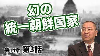 幻の統一朝鮮国家があった【CGS ねずさん 日本の歴史 14-3】