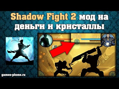 ОБЗОР SHADOW FIGHT 2 НА АНДРОИД, МОД НА ДЕНЬГИ И КРИСТАЛЛЫ