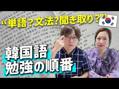 【必見】韓国語が絶対喋れるようになる勉強の順番 みんな間違ってる【韓国語講座#52】