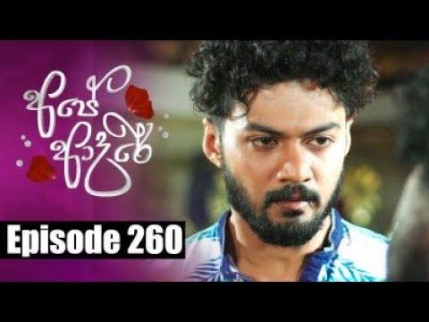 Ape Adare – අපේ ආදරේ Episode 260 | 28 – 03 – 2019 | Siyatha TV