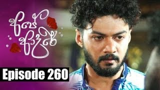 Ape Adare – අපේ ආදරේ Episode 260 | 28 – 03 – 2019 | Siyatha TV Thumbnail