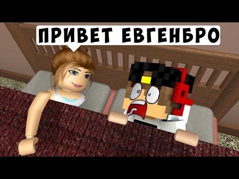 КАК CRAZY ДЕВУШКА НАШЛА МЕНЯ ? Майнкрафт ПЕ Выживание деревня моды видео мультик для детей Minecraft