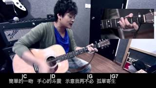 Dear Jane  -  不許你注定一人 Never be alone (Acoustic Version by Howie)