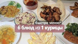 6 БЛЮД из одной КУРИЦЫ // СЫТНОЕ МЕНЮ