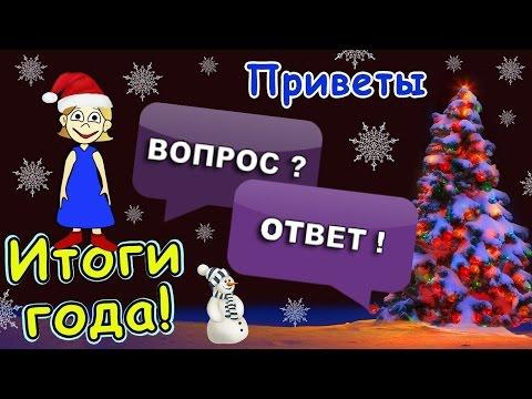 Вопрос-Ответ ❄ Декабрь ❄ Итоги года ❄ Приветы ❄ Поздравление