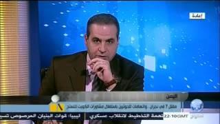 اليمن: اتهامات للحوثيين باستغلال مشاورات الكويت للتسلح