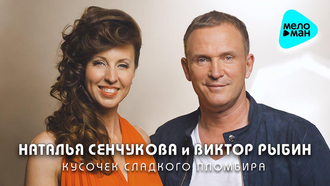Максим сенчукова скачать бесплатно mp3