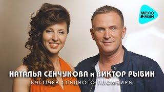 Наталья Сенчукова и Виктор Рыбин - Кусочек сладкого пломбира