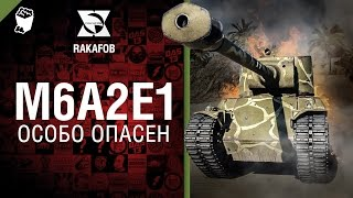 M6A2E1 - Особо опасен №19 - от RAKAFOB [World of Tanks]