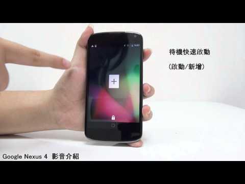 Sogi.com.tw手機王@Google Nexus 4影音介紹