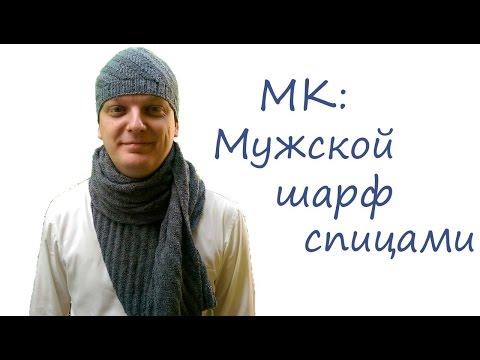 МК мужской шарф спицами