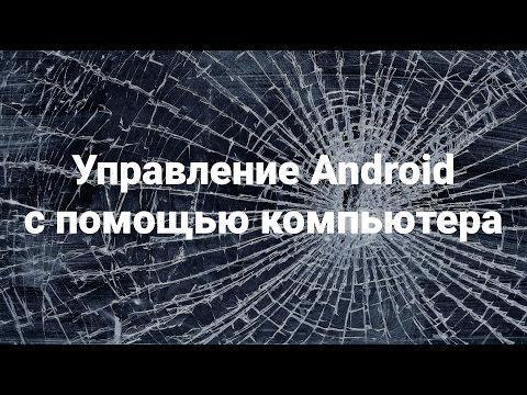 Управление Android с помощью компьютера