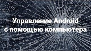 видео Управление Андроид с компьютера