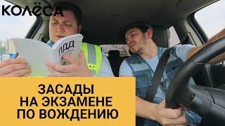 """Засады на экзамене по вождению // Молодец, """"Колёса"""", молодец! // Таксист Русик на kolesa.kz"""