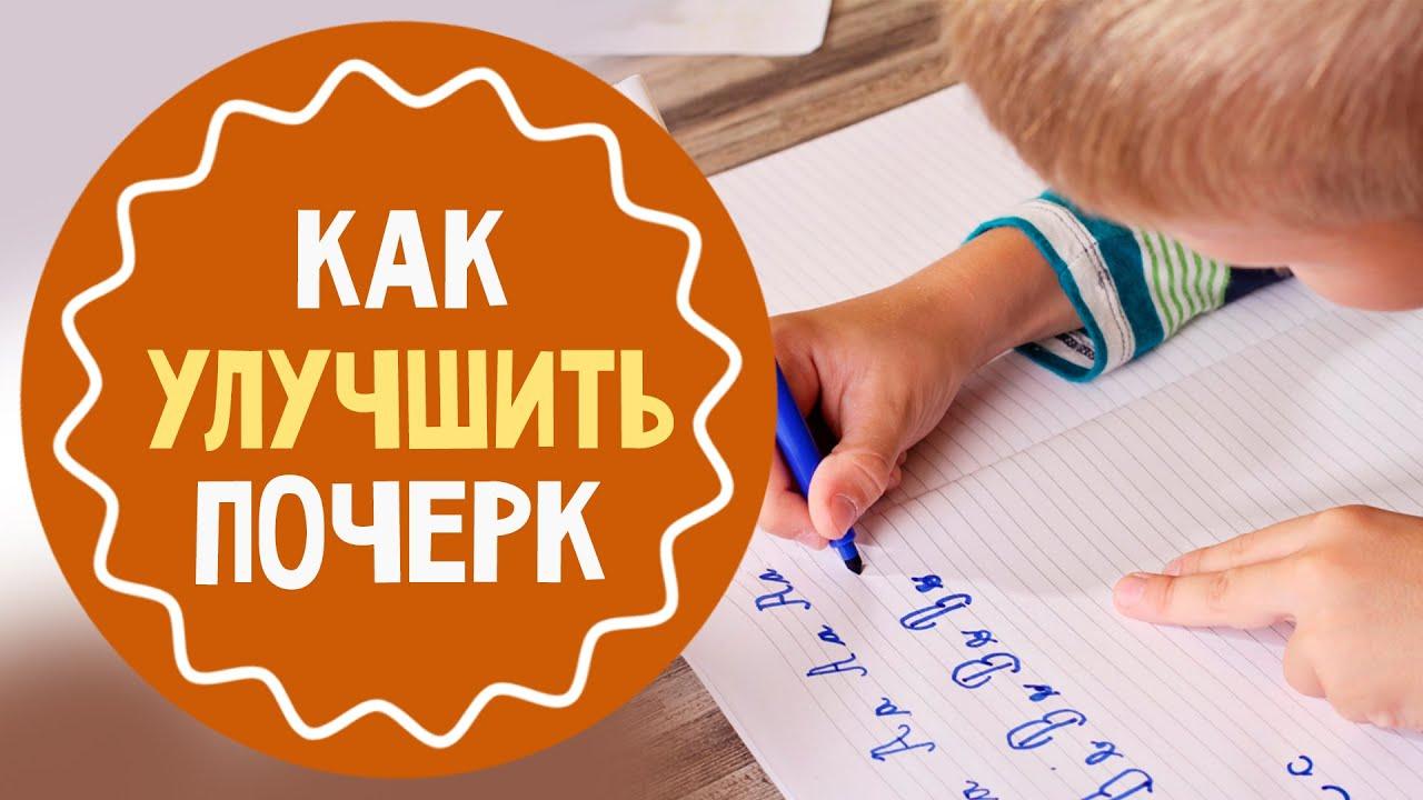 Как улучшить почерк ребенка. Часть 2