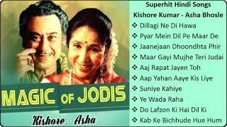 Superhit Hindi Songs of Kishore Kumar & Asha Bhosle II किशोर कुमार और आशा भोसले के सर्वश्रेष्ठ गीत