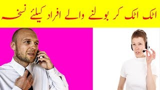 How to Cure Stammering Problem - This Treatment Not Avail In Medicine But Dasi Treatment Here