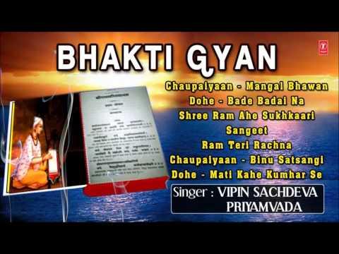 Bhakti Gyan, Soothing Bhajans By Vipin Sachdeva, Priyamvada I Full Audio Songs Juke Box