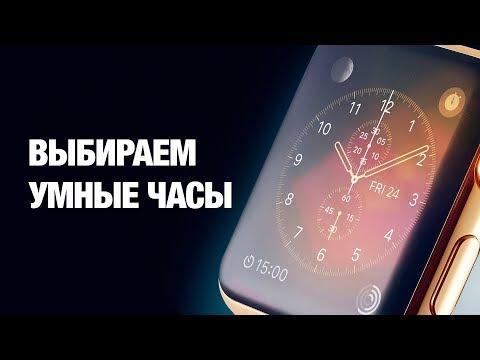 Смотреть Какие умные часы выбрать? Гид по умным часам! онлайн