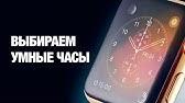 29d65c7fbdb1 Умные часы с сим картой Smart Watch V8 - смарт часы - YouTube