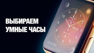 Download Какие умные часы выбрать? Гид по умным часам! Mp3 and Videos