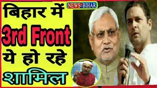 3rd Front की तैयारी शुरू किस किसने दी सहमति Breaking News Bihar