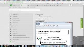 ПриватБанк : Как узнать реквизиты SWIFT для AdSense