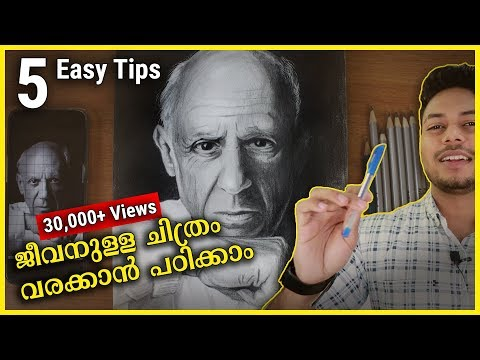 how-to-draw-a-face-from-photo---5-easy-tips-|-malayalam-art-tutorial-#18