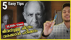How to Draw a Face from Photo - 5 Easy Tips | Malayalam Art Tutorial #18