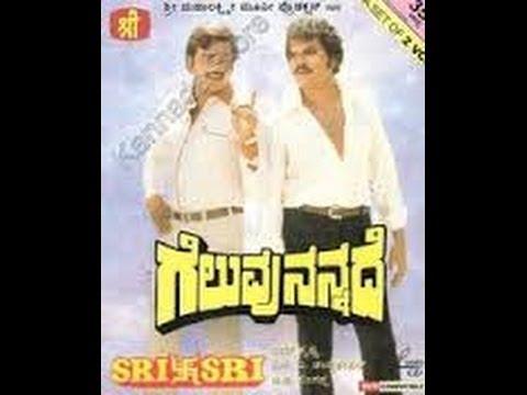 Geluvu Nannade – ಗೆಲುವು ನನ್ನದೆ 1983 | Feat.Ambarish, Vajramuni | Full Kannada Movie
