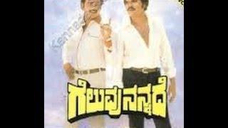 Geluvu Nannade – ಗೆಲುವು ನನ್ನದೆ 1983  Feat.Ambarish Vajramuni  Full Kannada Movie