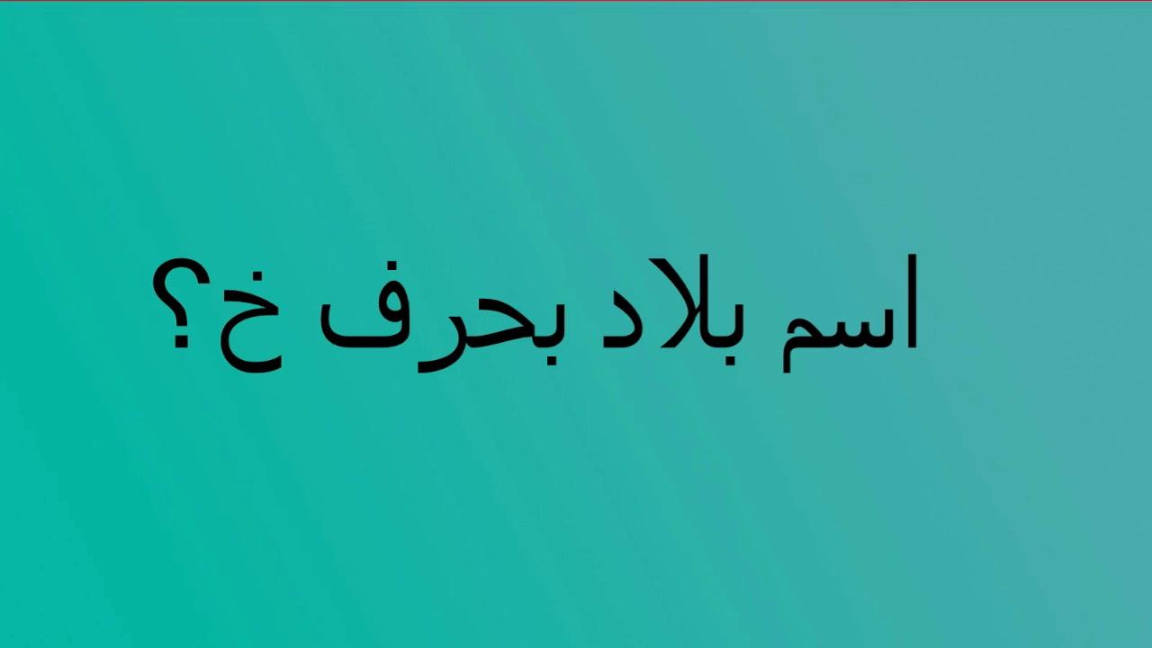 اسم بلاد بحرف خ Youtube