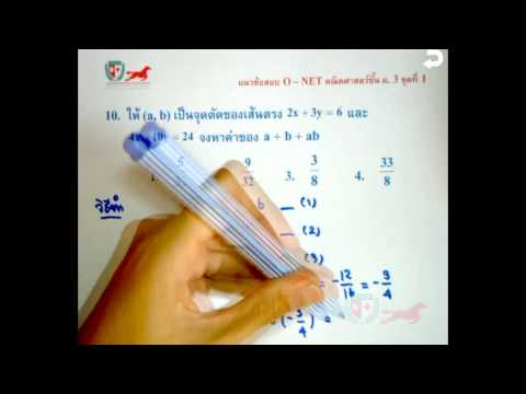 เฉลยข้อสอบคณิตศาสตร์ O-NET ม.3 Part 10
