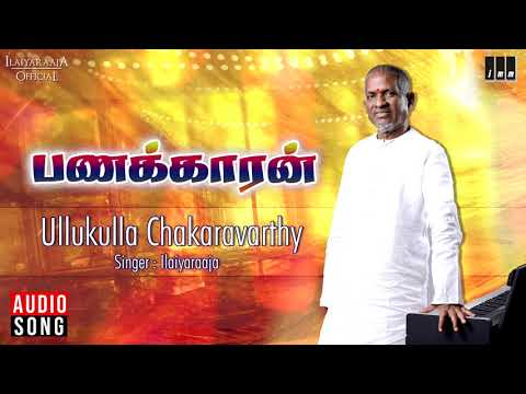 Ullukulla Chakaravarthy Panakkaran Movie Songs  Rajinikanth, Gouthami  Ilaiyaraaja Official