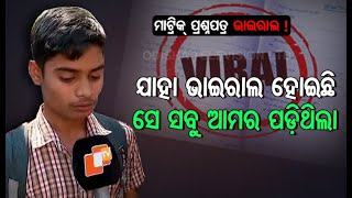 Odisha Matric Question Paper Viral- Students In Bolangir Demand Action